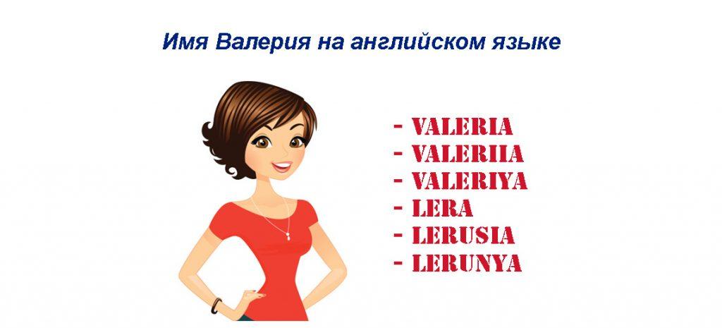 Женское имя Валерия на английском языке