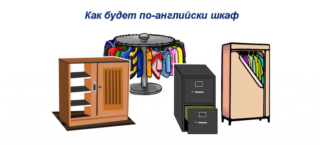 Как будет по-английски шкаф