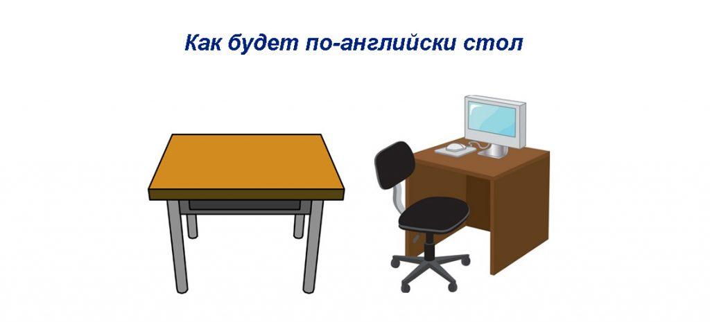 Как будет по-английски стол