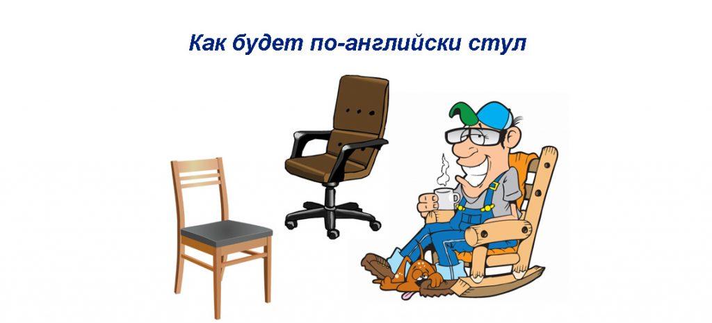 Как будет по-английски стул, кресло, табурет