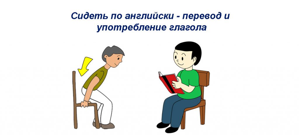 Сидеть по английски - перевод и употребление глагола