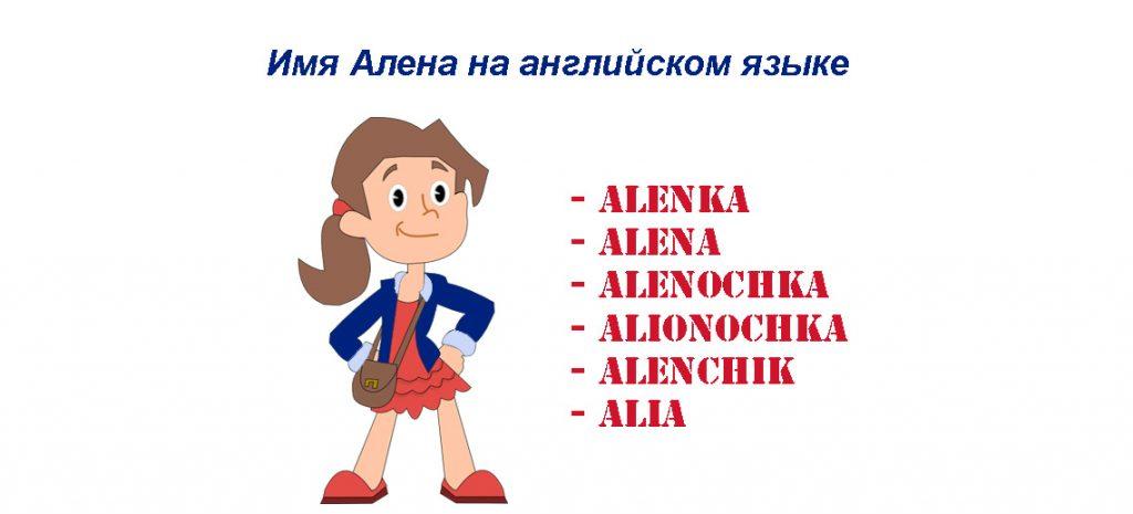 Имя Алена на английском языке