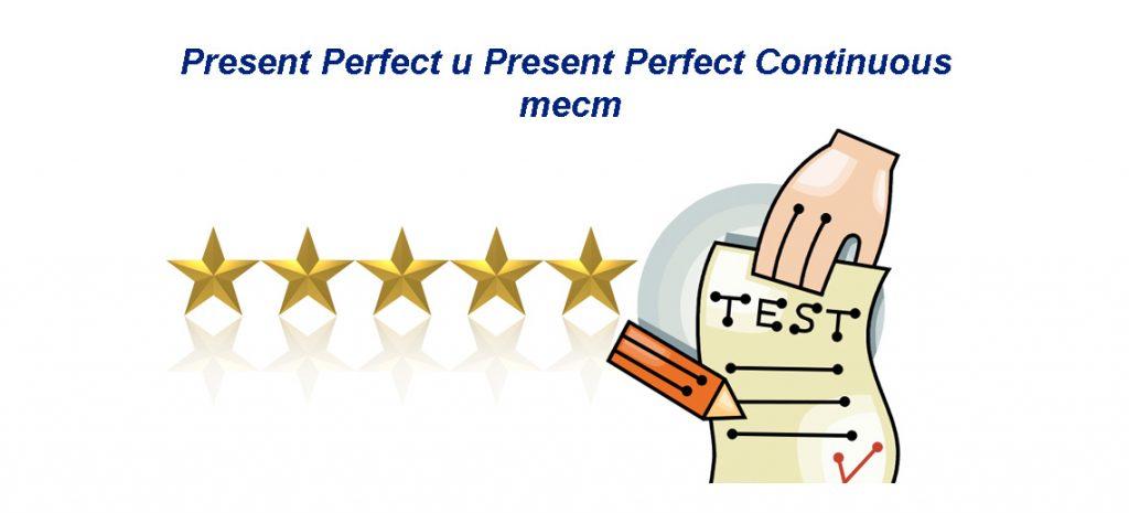 Present Perfect и Present Perfect Continuous - тест для проверки знаний