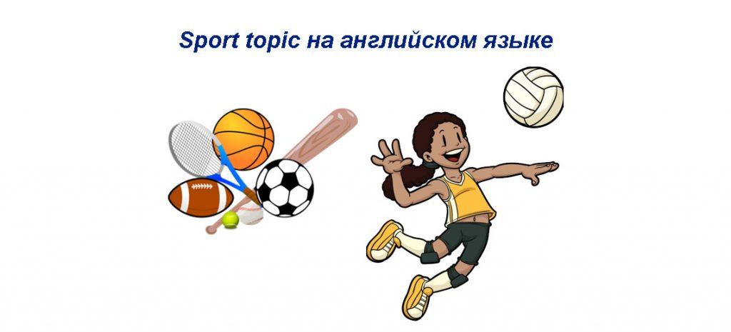Sport topic на английском языке с вопросами и русским переводом