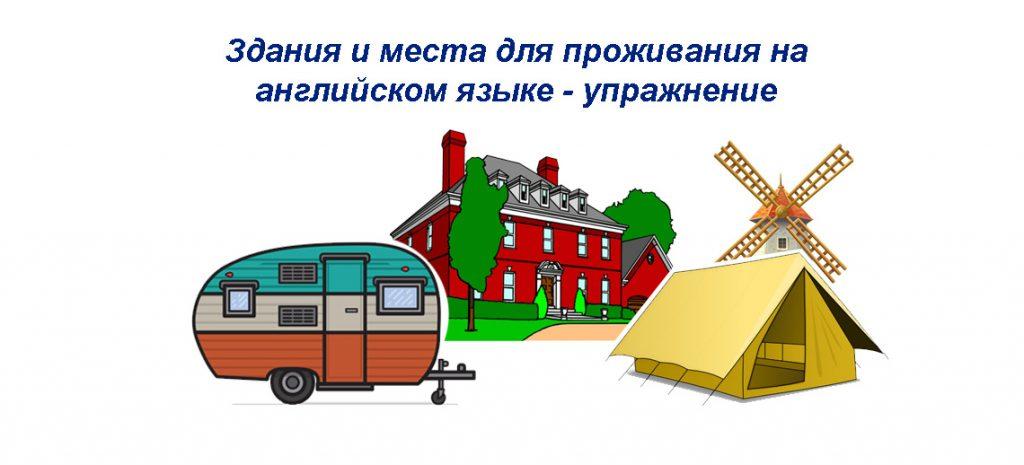 Здания и места для проживания на английском - учим новые слова