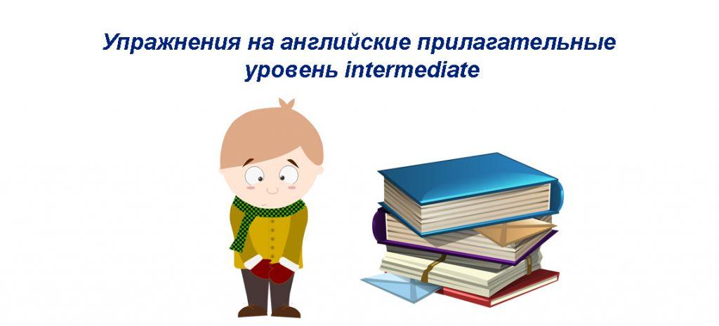Упражнения на английские прилагательные - intermediate уровень