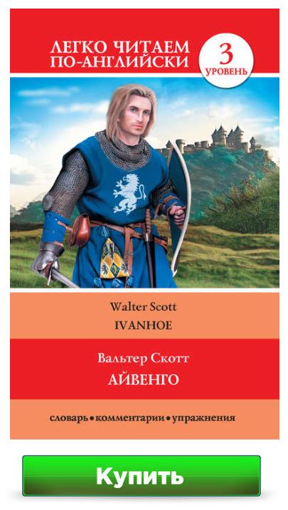 Айвенго / Ivanhoe Вальтер Скотт - адаптированная книга Intermediate