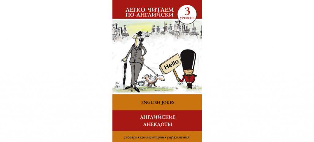Английские анекдоты / English Jokes С. А. Матвеев - уровень Intermediate