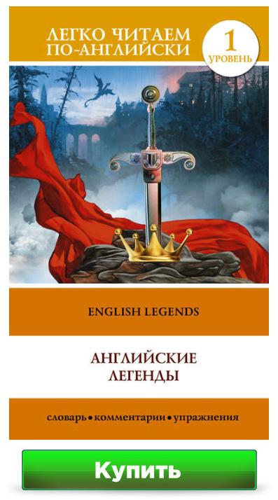 Английские легенды / English Legends А. С. Бохенек - сборник о короле Артуре