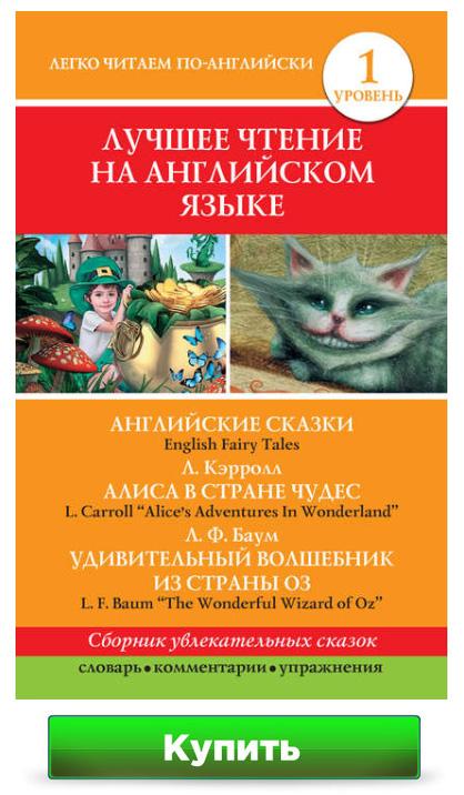 Сборник Английские сказки (English Fairy Tales) для уровня Elementary
