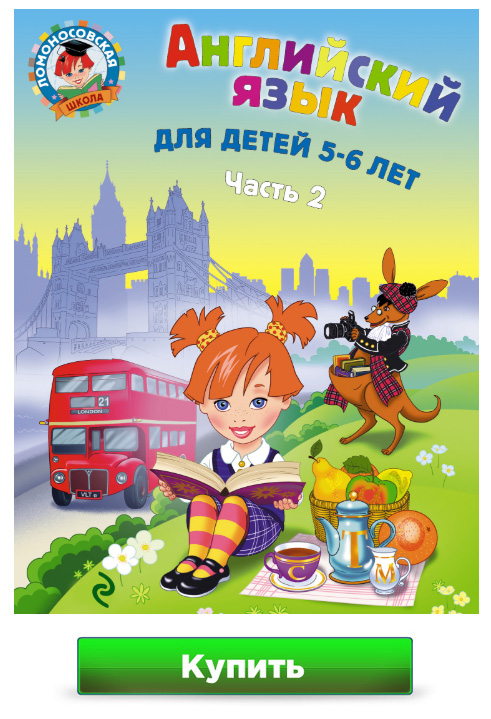 Английский язык для детей 5-6 лет. Часть 2 Т. В. Крижановская