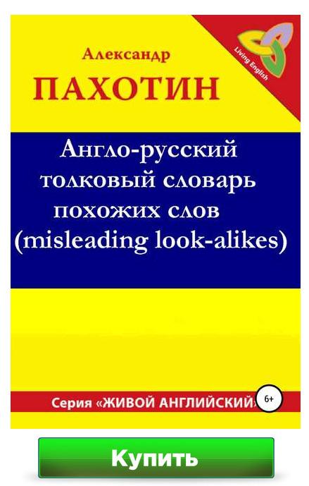 Англо-русский толковый словарь похожих слов (misleading look-alikes)