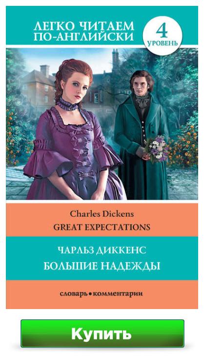 Большие надежды / Great Expectations Чарльз Диккенс - уровень Upper-Intermediate