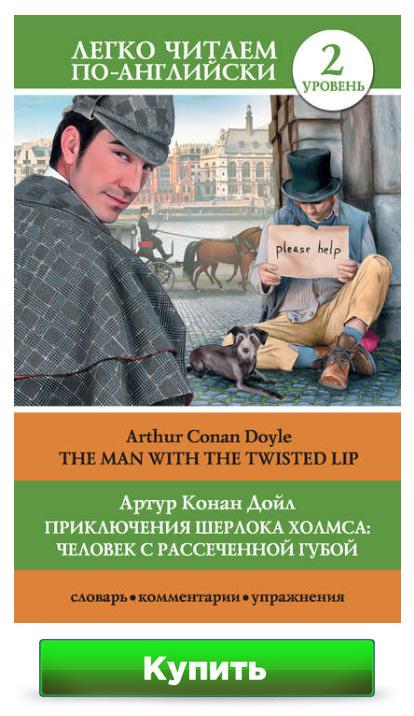 Человек с рассеченной губой (The Man with the Twisted Lip) из цикла приключения о Шерлоке Холмсе