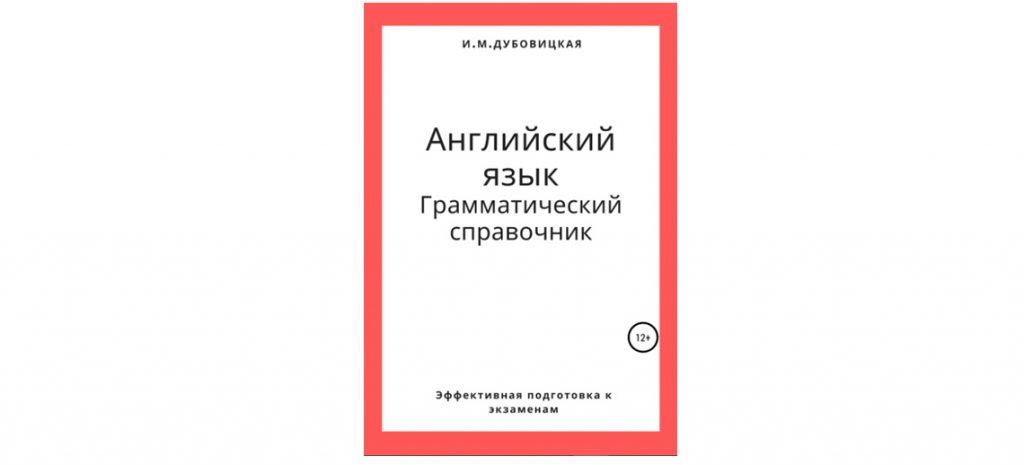 Подготовка к ЕГЭ Ильмира Маратовна Дубовицкая - справочник