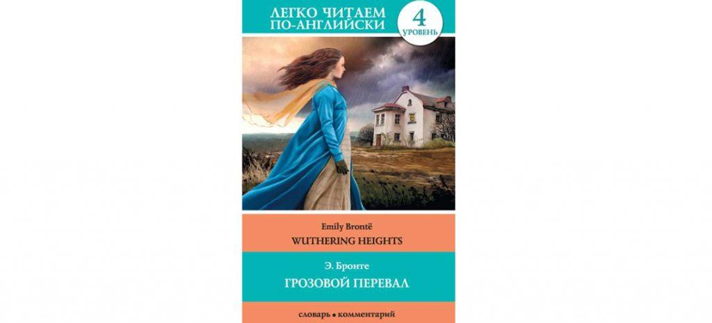 Книга Грозовой перевал / Wuthering Heights Эмили Бронте, Д. Л. Абрагин