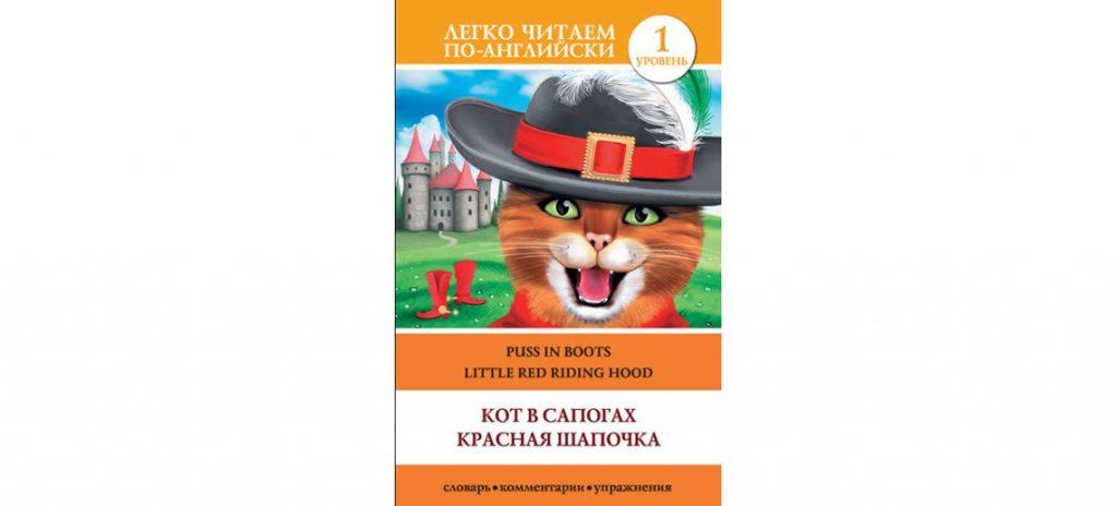 Кот в сапогах. Красная шапочка / Puss in Boots. Little Red Riding Hood А. А. Пахомова