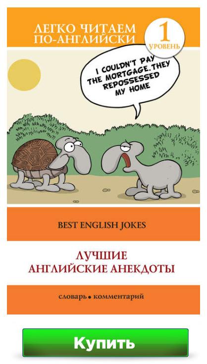 Лучшие английские анекдоты / Best English Jokes С. А. Дзюба