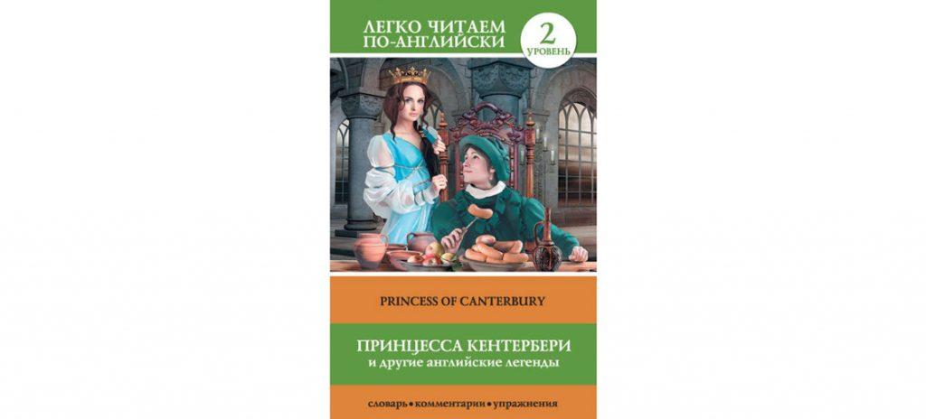 Принцесса Кентербери и другие английские легенды - книга