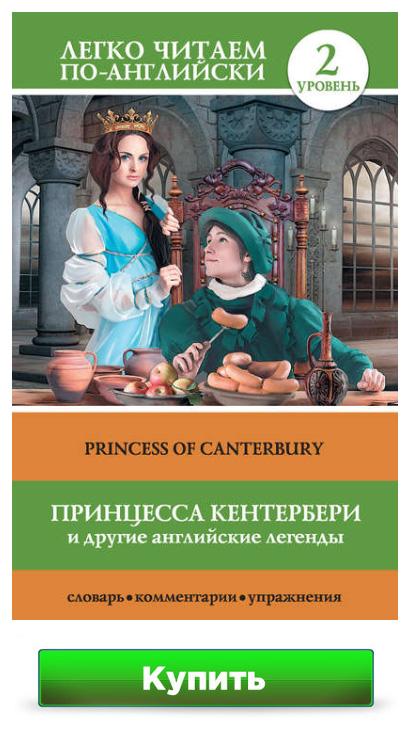 Принцесса Кентербери и другие английские легенды / Princess of Canterbury (сборник) С. А. Матвеев