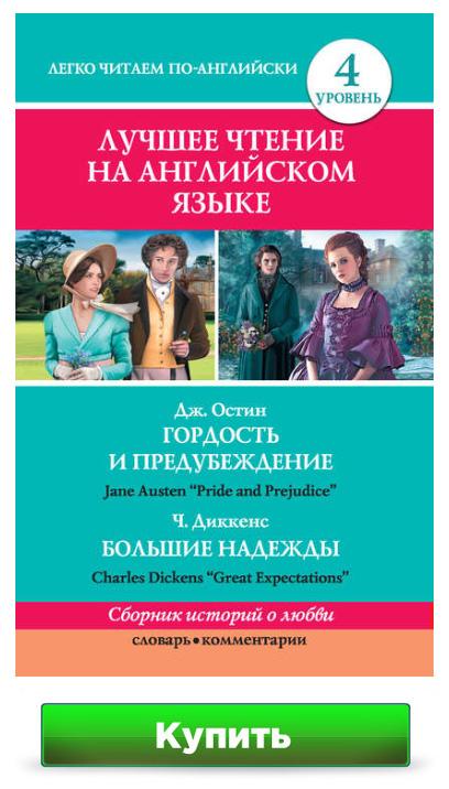 Сборник книг Чарльза Диккенса и Джейн Остин - уровень Upper-Intermediate
