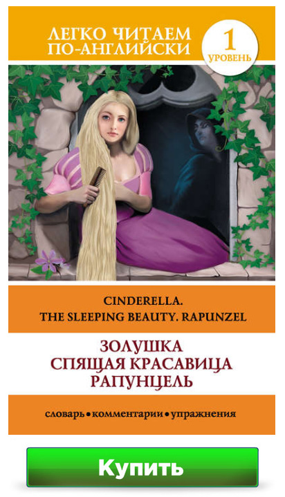 Золушка. Спящая красавица. Рапунцель / Cinderella. The Sleeping Beauty. Rapunzel Д. Л. Абрагин