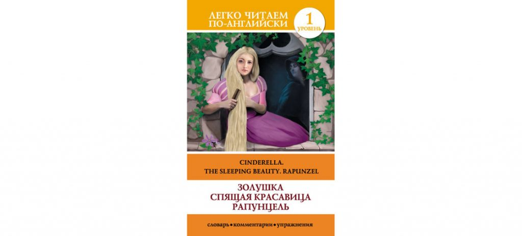 Сборник сказок Золушка, Спящая красавица, Рапунцель - Elementary