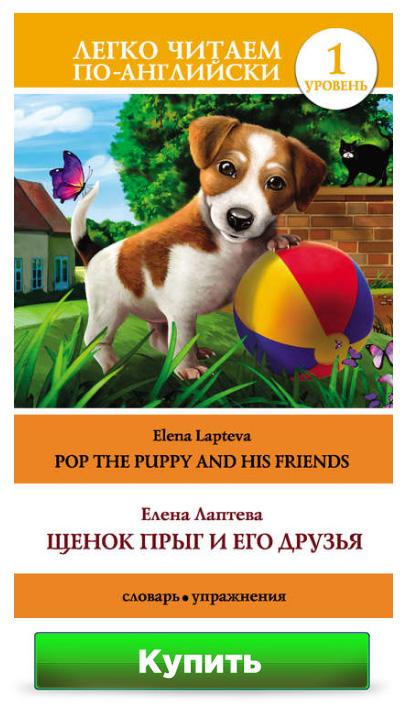 Щенок Прыг и его друзья / Pop the Puppy and His Friends Елена Лаптева