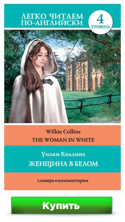 Женщина в белом (The Woman in White) Уилки Коллинз, С. А. Матвеев
