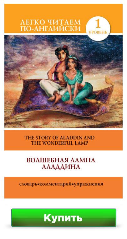 Волшебная лампа Аладдина / The Story of Aladdin and the Wonderful Lamp С. А. Матвеев