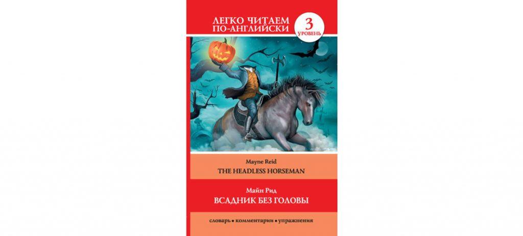 Всадник без головы / The Headless Horseman Майн Рид, И. С. Маевская