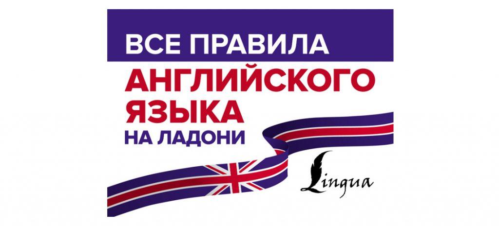 Все правила английского языка на ладони С. А. Матвеев